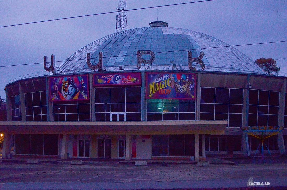 Цирк во Львове