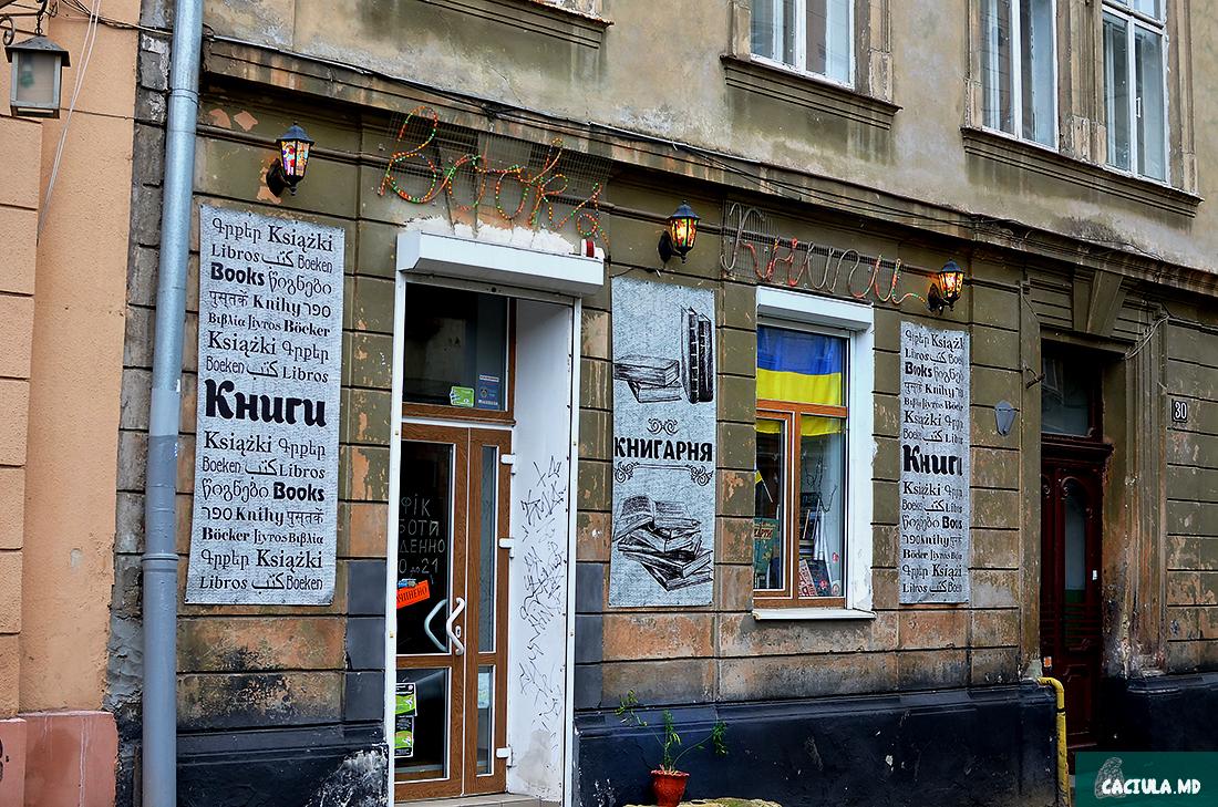 Отличное оформление книжного магазина во Львове