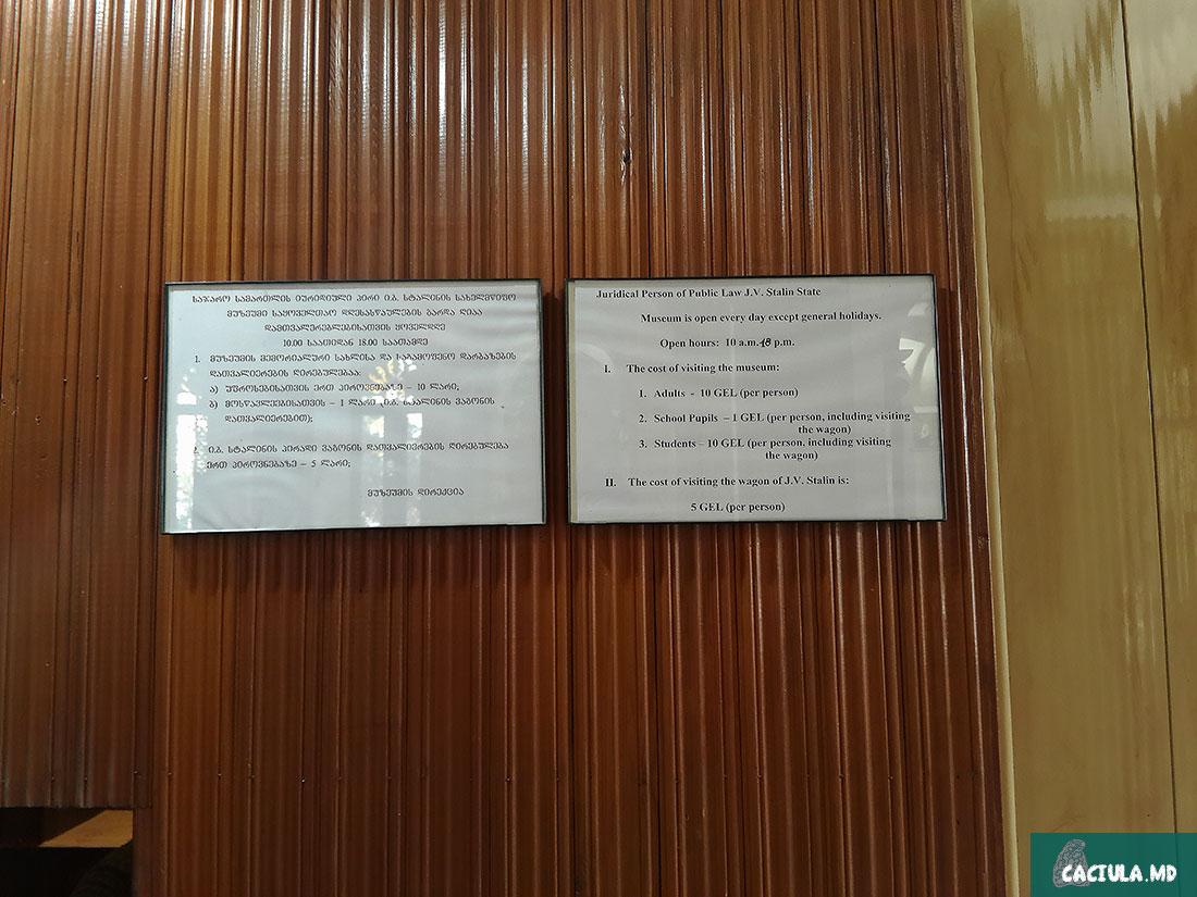 цены на музей Сталина в городе Гори